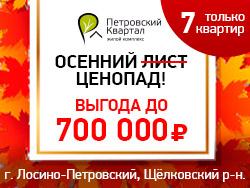 ЖК «Петровский квартал» Квартиры в готовом доме от 1,99